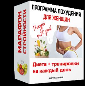 программа диета похудение тренировки