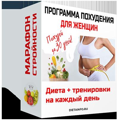 Программа похудения для женщин
